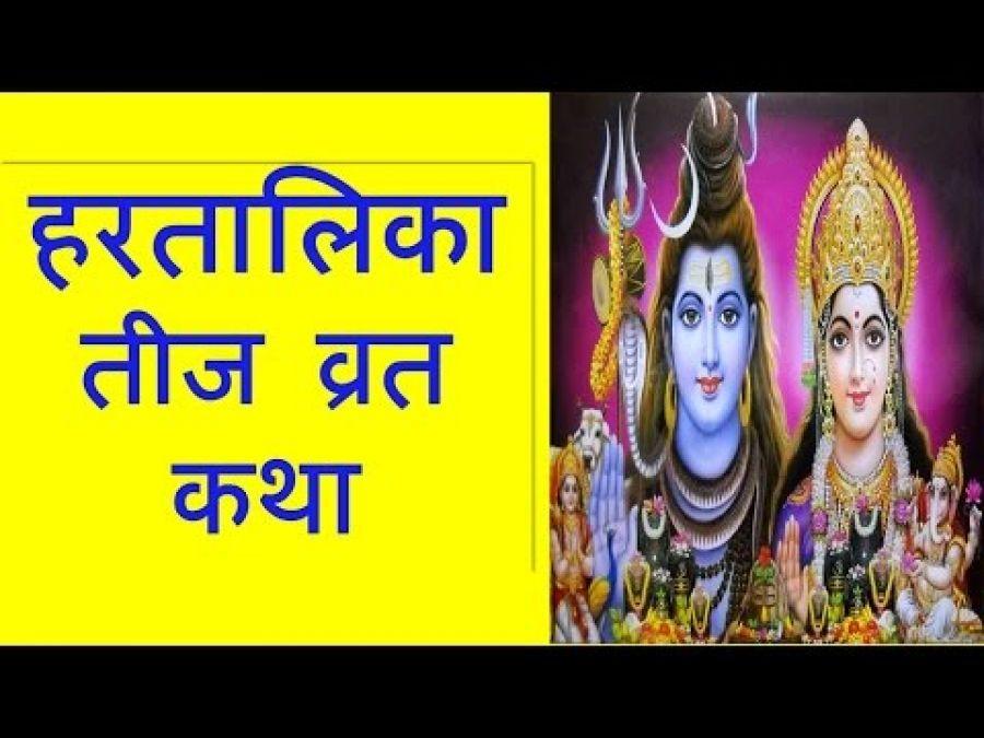 शिव भगवान ने पार्वती माता को सुनाई थी हरतालिका तीज की यह कथा