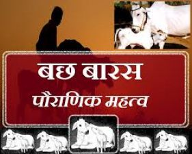 Here is why Govats Dwadashi is celebrated, know this ancient tale