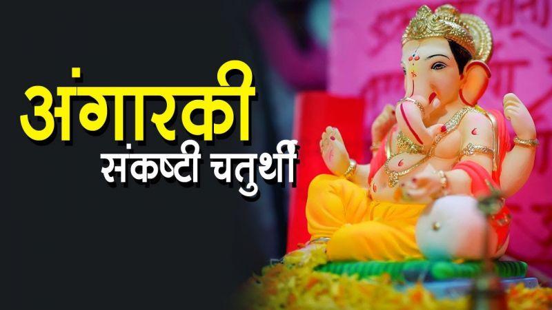 कल है अंगारकी चतुर्थी, भगवान श्रीगणेश को प्रसन्न करने के लिए इस विधि से करें व्रत