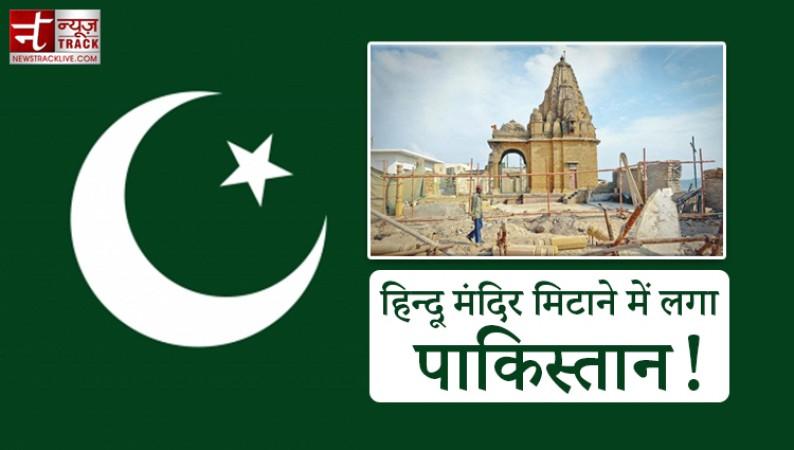 हिन्दुओं का अस्तित्व खत्म करना चाहता है पाकिस्तान, हिन्दू मंदिर को बना डाला है शौचालय!