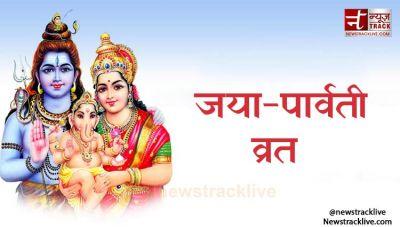 भगवान शिव-पार्वती को खुश करेगा ये व्रत
