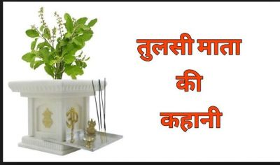 The story of Tulsi Mata that no one knows