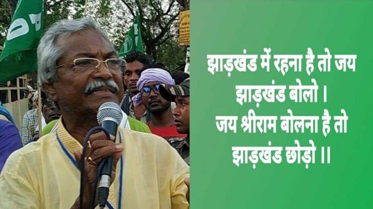 पूर्व विधायक ने किया आपत्तिजनक पोस्ट, कहा- अगर 'जय श्री राम' कहना है तो झारखंड छोड़ो