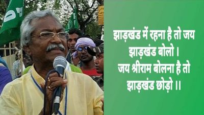 Ex-MLA makes an objectionable post, says, 'If  want to say 'Jay Shri Ram' then eave Jharkhand