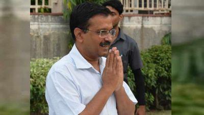 धारा 370: सरकार के फैसले का केजरीवाल ने किया समर्थन, ट्विटर पर कही बड़ी बात
