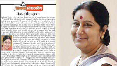 पूर्व विदेश मंत्री को शिवसेना ने किया याद, सामना में लिखा- विश्वास और नेकी का दूसरा नाम सुषमा स्वराज