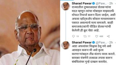Maharashtra: Messages going viral on social media, farmers' mobile bills to be paid by Sharad Pawar