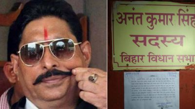 Notice pasted at the residence of MLA Anant Singh, RJD Blamed JDU