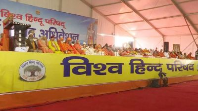 VHP guiding board meeting is being held in Haridwar, saints demand construction of Ram temple