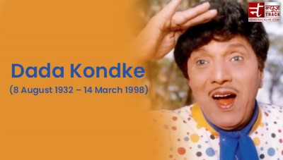 Know some special things related to life of Dada Kondke