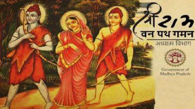 मध्य प्रदेश में कमलनाथ सरकार का 'हिंदुत्वादी कार्ड', बनाया जाएगा श्री राम वन पथ गमन