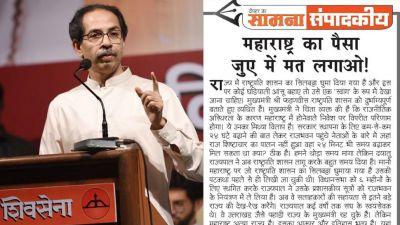 महाराष्ट्र के राष्ट्रपति शासन पर शिवसेना का तंज, कहा- पहले ही लिखी जा चुकी थी पटकथा