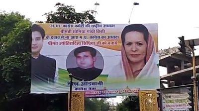 ग्वालियर में जगह जगह लगे पोस्टर, ज्योतिरादित्य सिंधिया को बनाया जाए MP कांग्रेस का अध्यक्ष