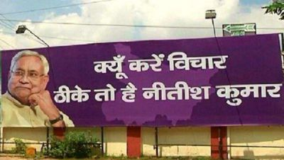 JDU's new poster featuring Nitish Kumar has a message for rivals as well as partners