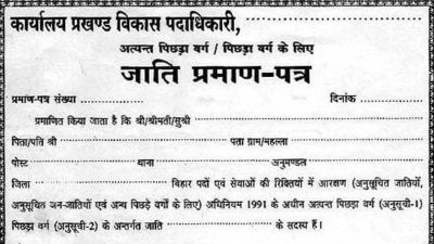 Yogi government's big decision, now caste certificate will be available in both Hindi and English languages