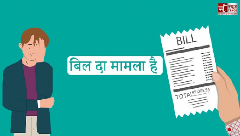 हास्य व्यंग्य बिल दा मामला है - मदन गुप्ता सपाटू
