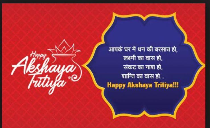 7 मई को है अक्षय तृतीया, इन ख़ास संदेशों से दें अपनों को बधाई