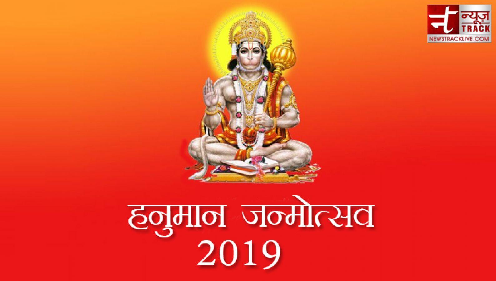 Happy Hanuman Jayanti २०१९ : हनुमान जयंती पर दोस्तों और रिश्तेदारों को यह संदेश भेजकर दें शुभकामनाएं