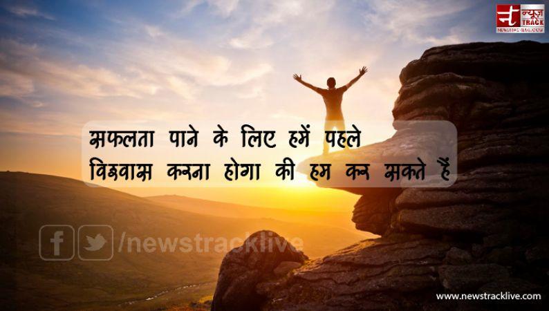 सफलता पाने के लिए हमें पहले विश्वास करना होगा