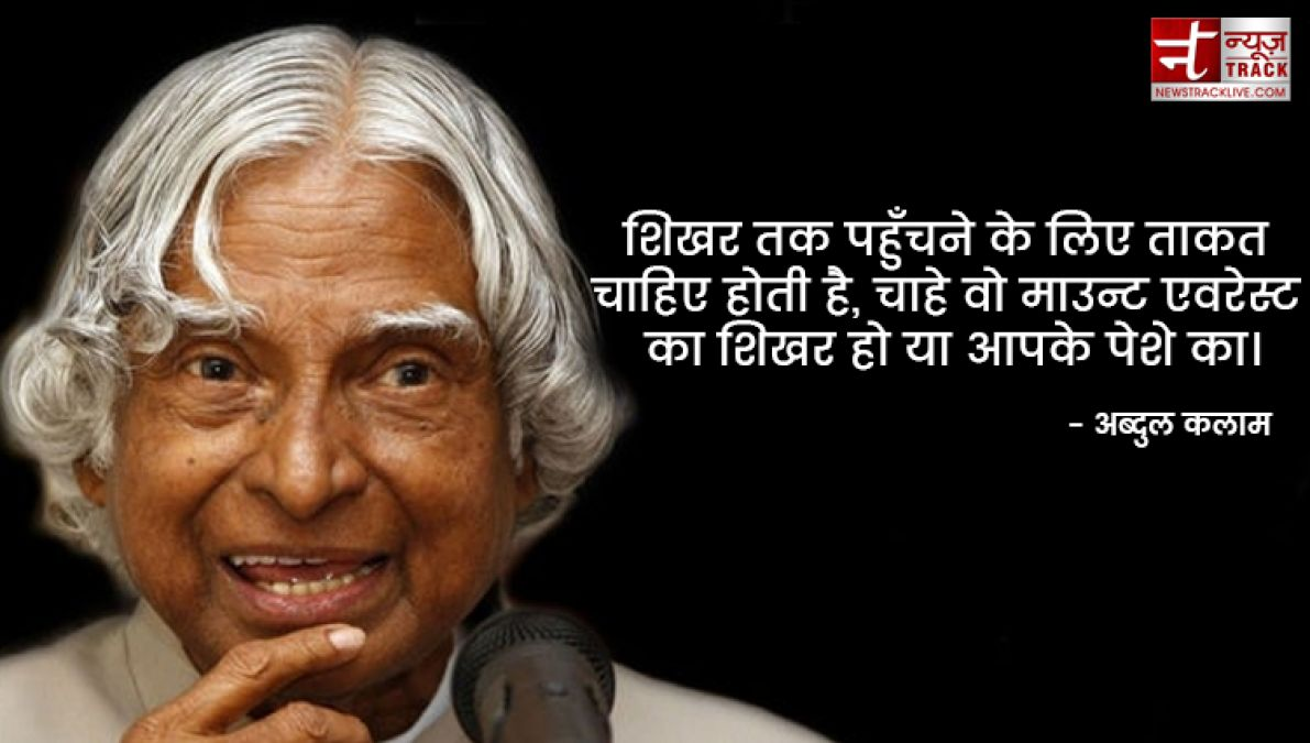 10 Precious Ideas Of Know Missile Man Abdul Kalam