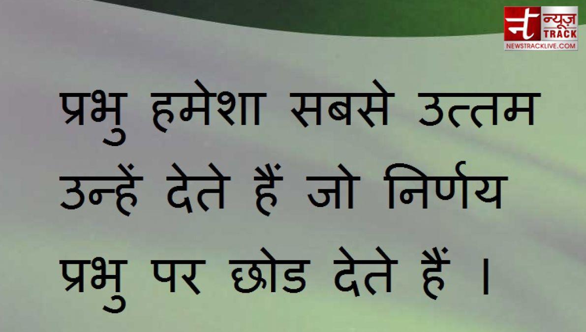 बेस्ट डिवोशन कोट्स स्टेटस और Sms हिंदी में