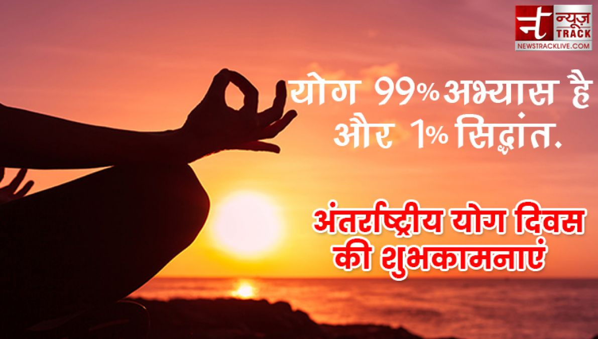 Do this on Yoga Day to wish your friends. Yoga Day Status 2019,Quotes in Hindi