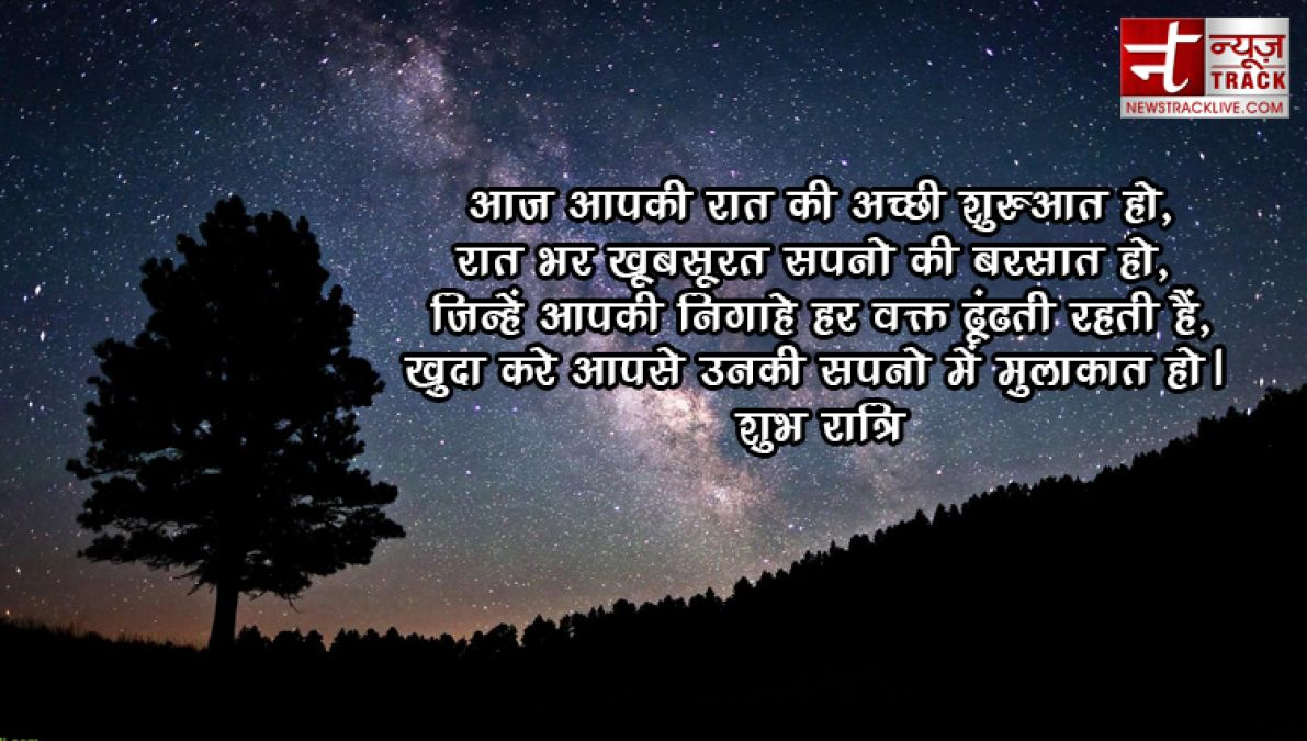 Make good night wishes to your friends with this message