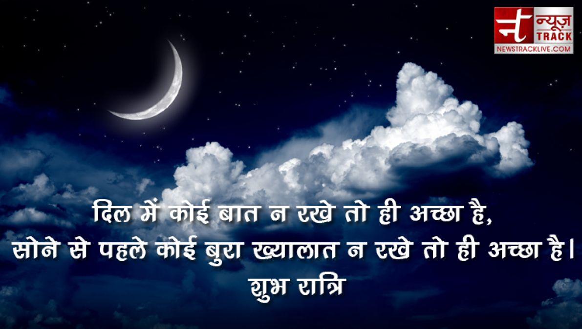 सोने से पहले कोई बुरा ख्यालात न रखे तो ही अच्छा है | बेस्ट गुड नाईट कोट्स इन हिंदी