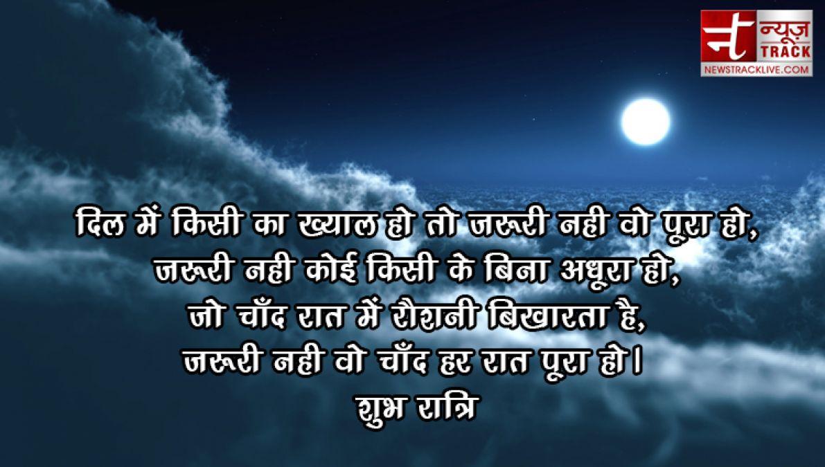 सोने से पहले कोई बुरा ख्यालात न रखे तो ही अच्छा है   बेस्ट गुड नाईट कोट्स इन हिंदी