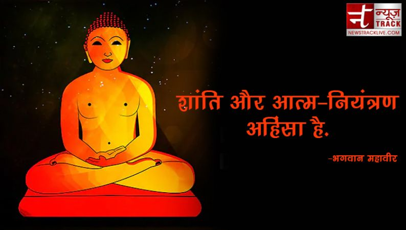 भगवान् महावीर के अनमोल विचार | Lord Mahaveer Quotes in Hindi