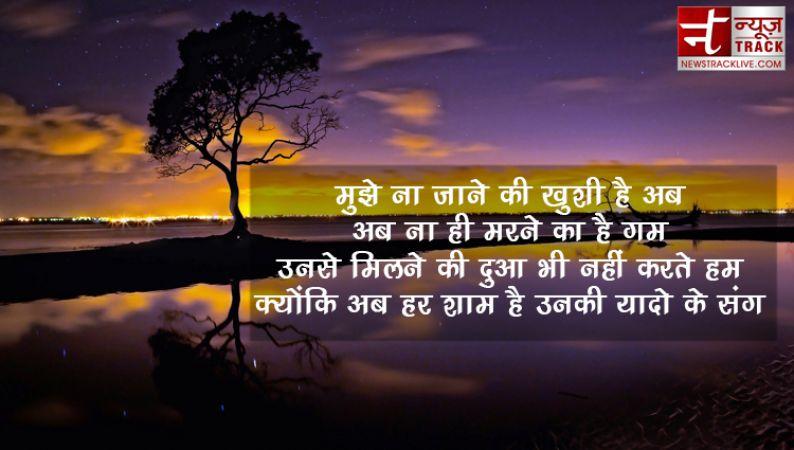 गुड इवनिंग थॉट, मैसेज और कोट्स हिंदी | Good Evening Images with Quotes