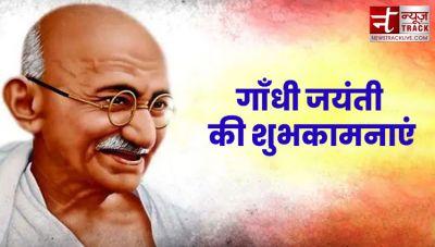 Gandhi Jayanti 2019: गांधी जयंती पर भेजें ये WhatsApp Messages, Facebook Status, SMS