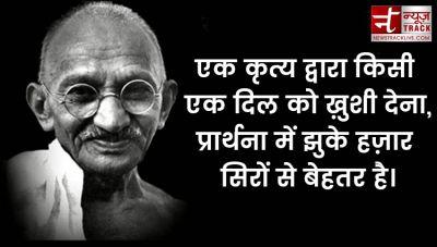 Gandhi Jayanti 2019: गांधी जयंती पर भेजें अपनों को खास सन्देश