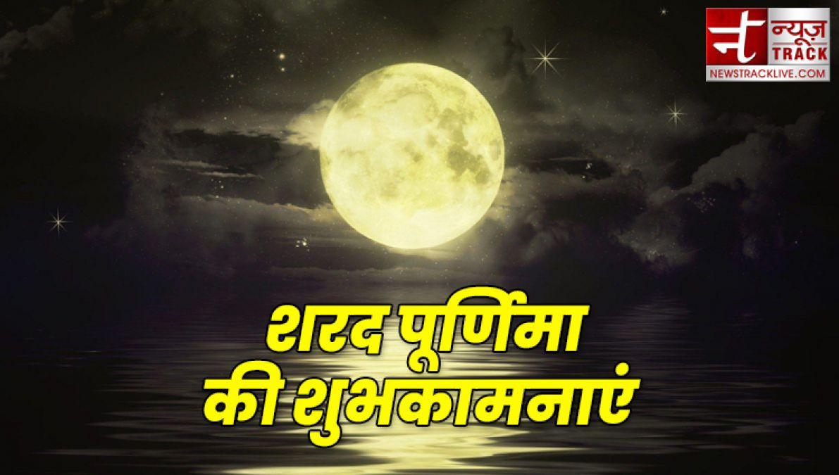 Sharad Purnima 2019: इन मैसेजेस से दें बधाई शरद पूर्णिमा की हार्दिक बधाई