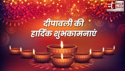 दीपावली की हार्दिक शुभकामनाएं और  बधाई