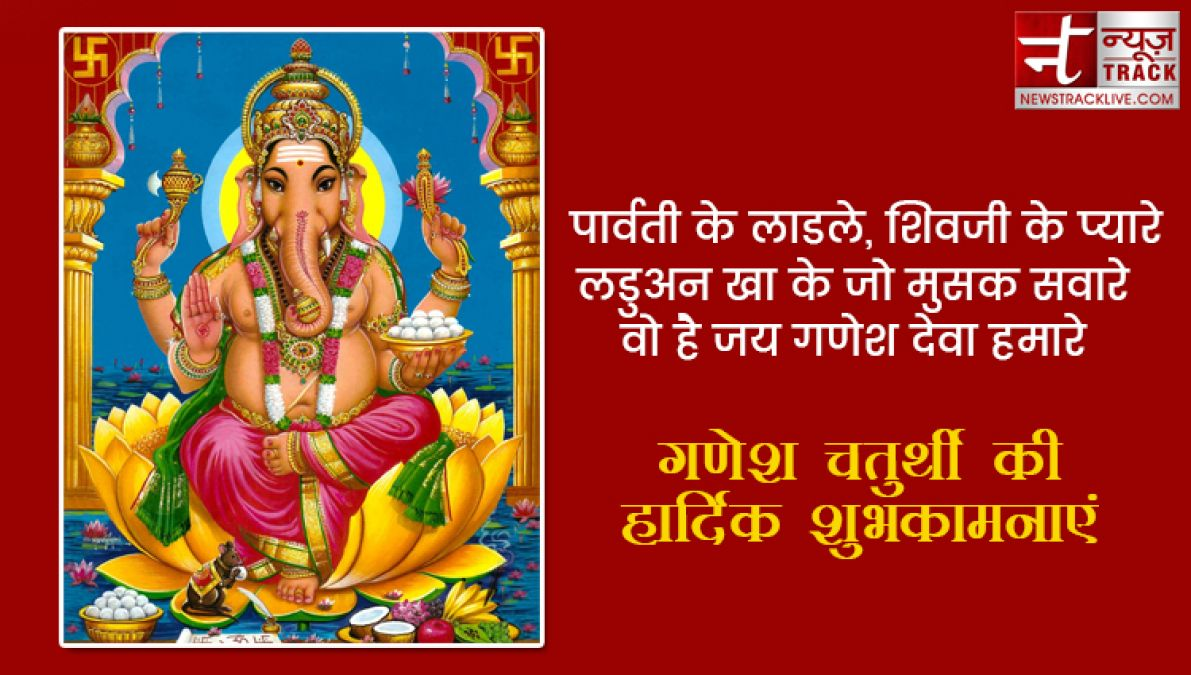 Ganesh Chaturthi 2019: Send this greeting message to your loved ones on Ganesh Chaturthi