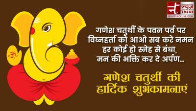 Happy ganesh chaturthi 2019: गणेश चतुर्थी पर अपनों के साथ शेयर करें बप्पा की ये सन्देश