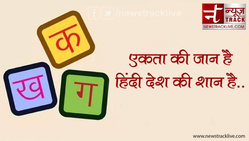 Happy Hindi Diwas: एकता की जान है