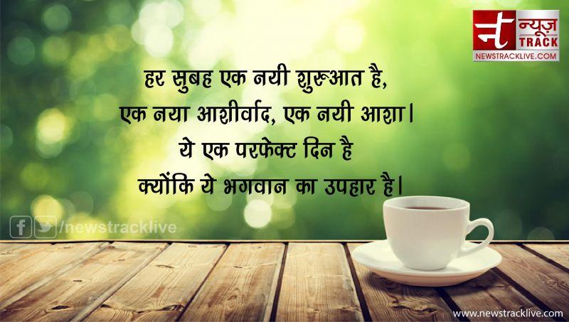 हर सुबह एक नयी शुरुआत है एक नया आशीर्वाद,