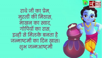 send janmashtami greetings to your friends and relatives in this special way sc112 nu896 ta896