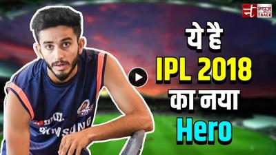 वीडियो: मुंबई ने दिया आईपीएल 11 को पहला स्टार खिलाड़ी
