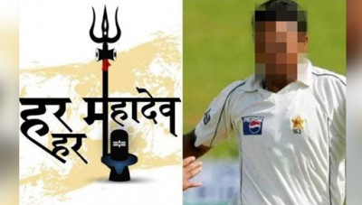 This Pakistani cricketer celebrated Shivaratri, video going viral