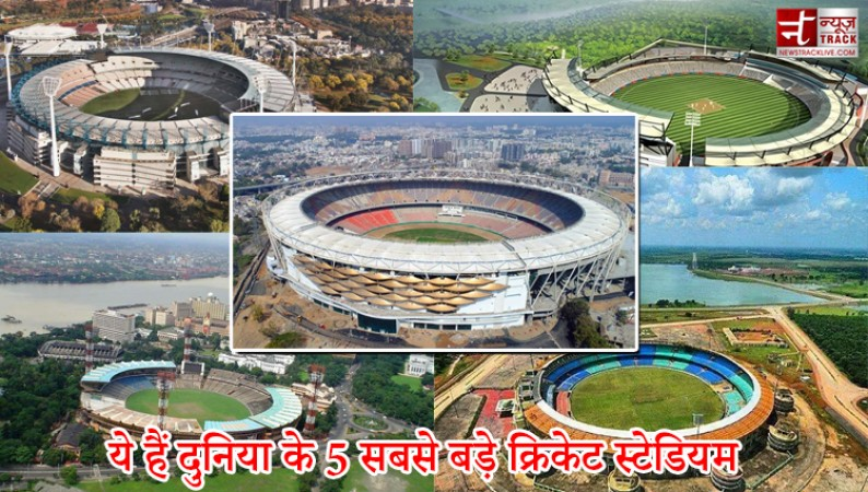 ये हैं दुनिया के 5 सबसे बड़े क्रिकेट स्टेडियम, जानकर हर भारतीय को होगा गर्व