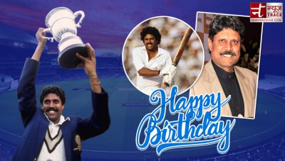 Birthday Special: Kapil Dev is the first Indian caption who lifted World Cup in 1983