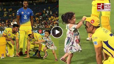 मैदान पर पापा धोनी संग मस्ती करते दिखीं जिवा, देखें विडियो..
