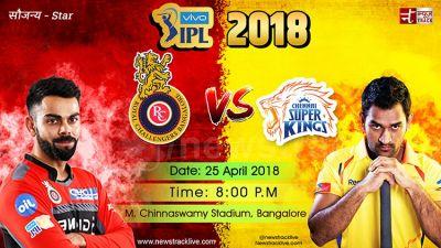 IPL 2018 Live  RCB vs CSK : Dhoni wins the toss