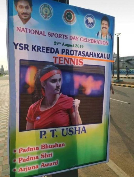 Sports Day: Photo of Sania Mirza and name of PT Usha!