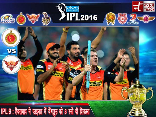सनराइजर्स हैदराबाद ने जीता आईपीएल सीजन 9, रोमांचक फाइनल में 8 रन से हराया