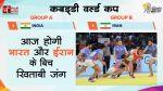कबड्डी वर्ल्ड कप फाइनल : खिताबी मुकाबले में ईरान को टक्कर देने उतरेंगे भारतीय शेर