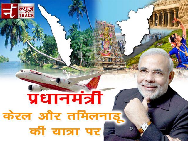 आज केरल की वादियों में पहुंचेंगे PM मोदी